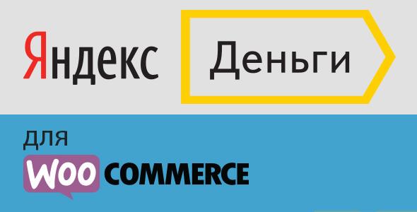 Yandex-Money-for-Woocommerce